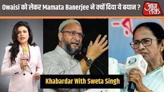 Owaisi को लेकर Mamata Banerjee ने क्यों दिया ये बयान ? देखिये Khabardar With Sweta Singh thumbnail