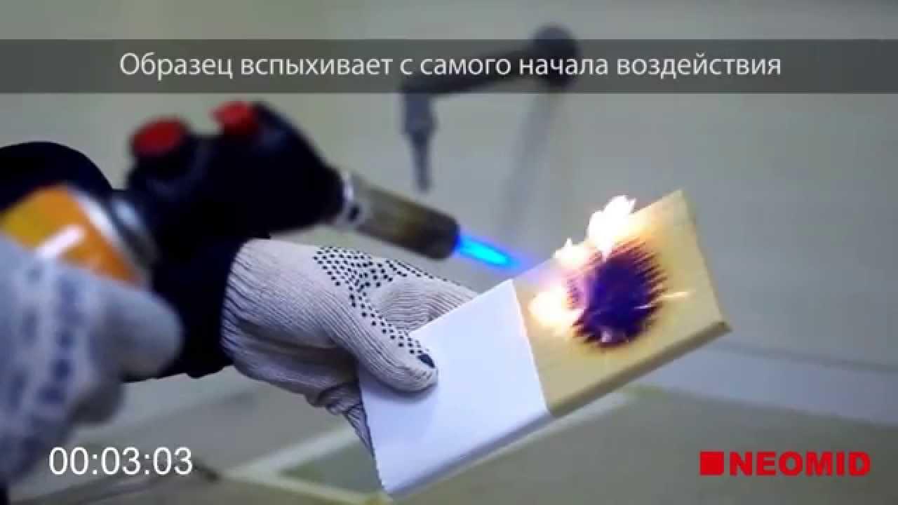 Испытания огнезащитной краски для дерева NEOMID