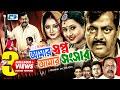 Amar Shopno Amar Shongshar | Bangla Full Movie | Dipjol | Reshi | Purnima | Amin Khan | Kazi Hayat