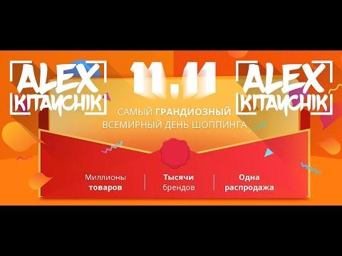Большие скидки на Aliexpress, 11.11.16, ВСЕМИРНЫЙ ДЕНЬ ШОППИНГА
