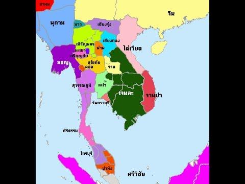 ประวัติศาสตร์เอเซียตะวันออกเฉียงใต้ (Mainland) โดยใช้แผนที่ (ไม่อิงประวัติศาสตร์กระแสหลัก(ชาตินิยม))