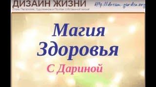 Волшебница_ДАРИНА_АСТРОМЕДИЦИНА  ЗДОРОВЬЕ НА ВСЕ 100