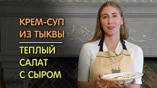 Пальчики оближешь! Крем-суп из тыквы и теплый салат с сыром