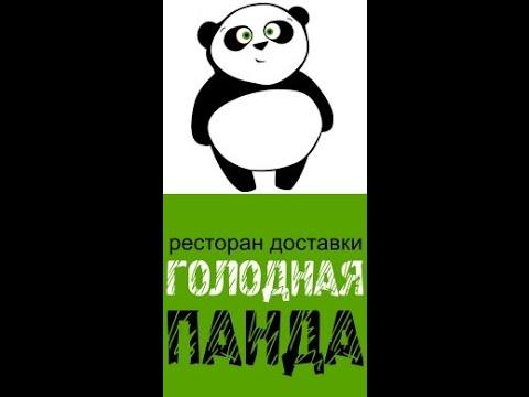 быстрый отзыв Голодная панда Доставка Нижний Тагил без регистрации и смс