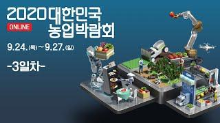 2020 대한민국 농업박람회 3일차 프로그램, 온라인에…