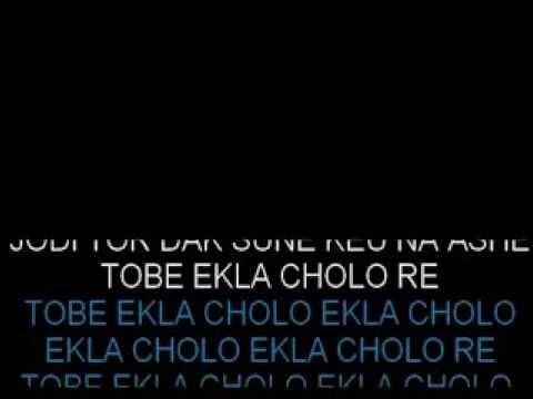 Ekla cholo re karaoke with lyrics on screen youtube.