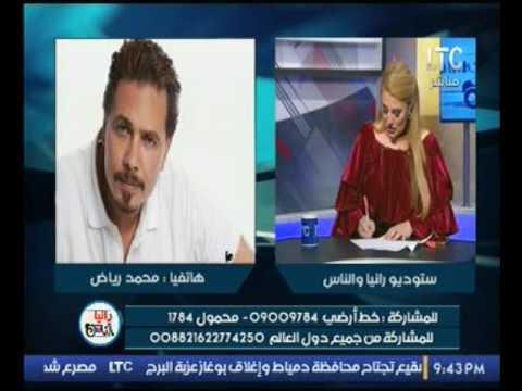 بالفيديو..الفنان محمد رياض يفاجئ زوجته بمداخلة هاتفية.. والاعلامية رانيا ياسين 'عرفتك انت برج الثور'
