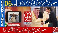 News Headlines   06:00 AM   28 April 2020   92NewsHD