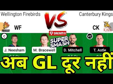 Download WF vs CK Dream11, WF vs CK Dream11 Team, WF vs CK Dream11 Prediction, CK vs CS, Super Smash T20