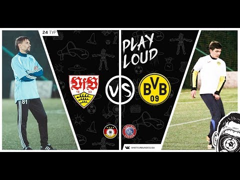 Amateur Bundesliga |  Обзор матча. Штутгарт - Боруссия Д. 22  тур.