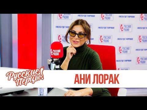 Ани Лорак в Утреннем шоу «Русские Перцы» / Ани Лорак о Берлине, новой песне и семечках