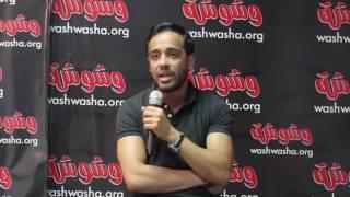 بالفيديو.. رامي جمال: أهديت 'إوعديني' لزوجتي