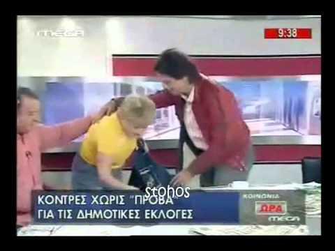 Atakes vrisies kai kavgades stin Elliniki TV -Part I-