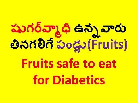 Fruits safe to eat for Diabetics షుగర్వ్మాధి ఉన్నవారు తినగలిగే పండ్లు(Fruits)