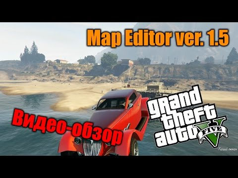 Map Editor 1 5 for GTA 5