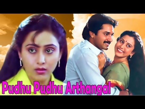 Pudhu Pudhu Arthangal | Tamil Full Movie | Rahman | Sithara