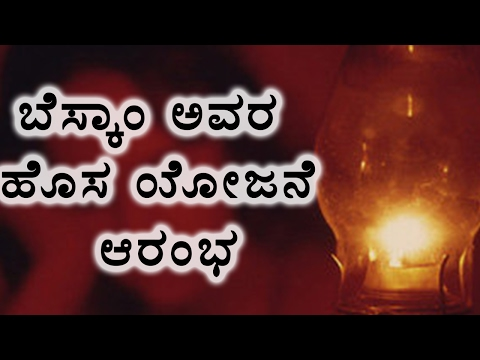 BESCOM: SMS Alert For Power Cut | OneIndia Kannada