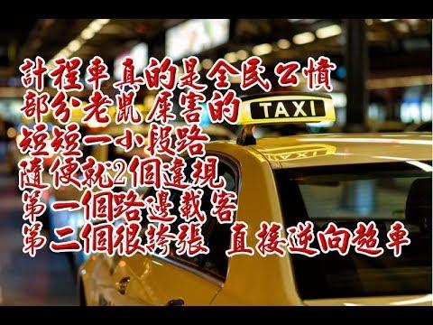 計程車真的是全民公憤 部分老鼠屎害的