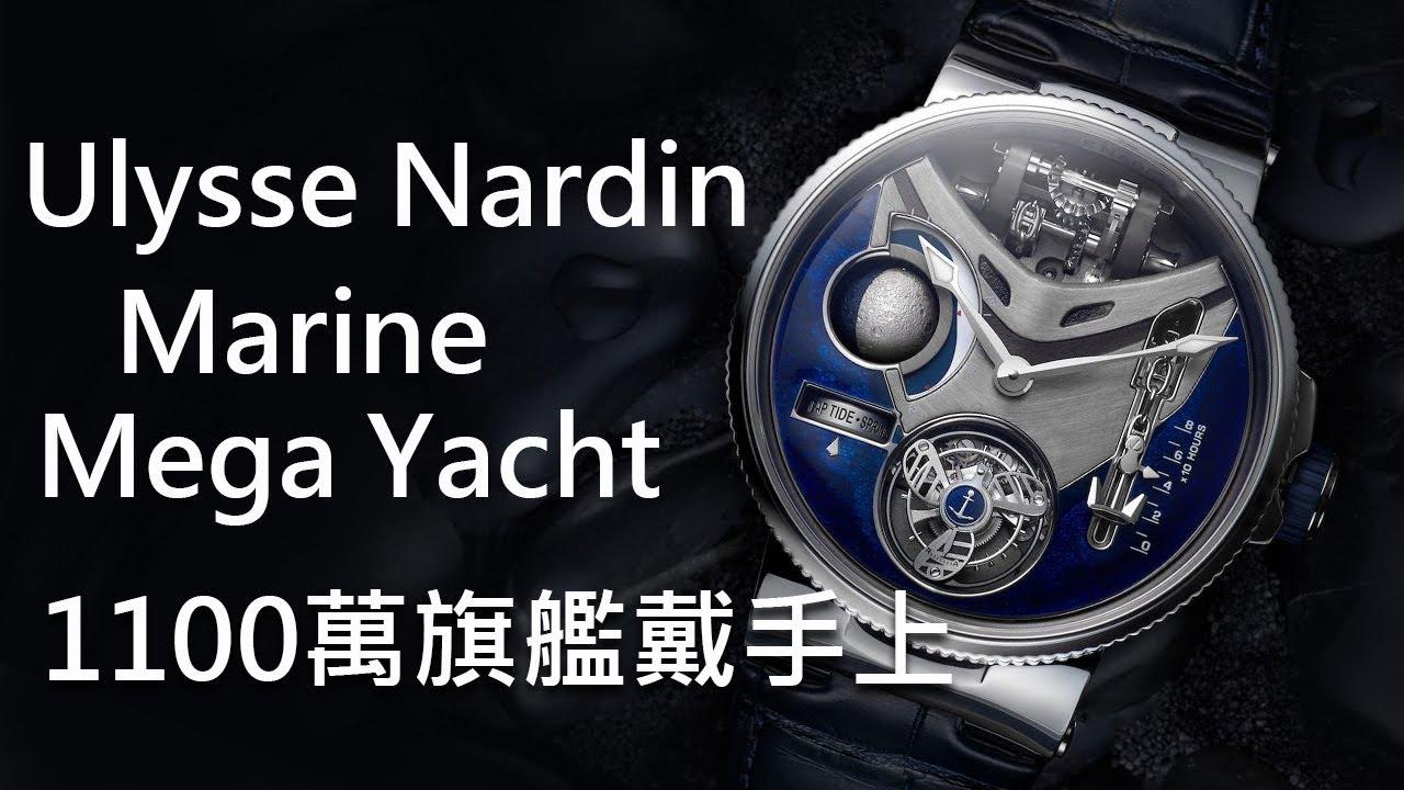 【1100萬旗艦戴手上】Ulysse Nardin 雅典錶 Marine 航海系列 Mega Yacht 領航艦腕錶 - YouTube
