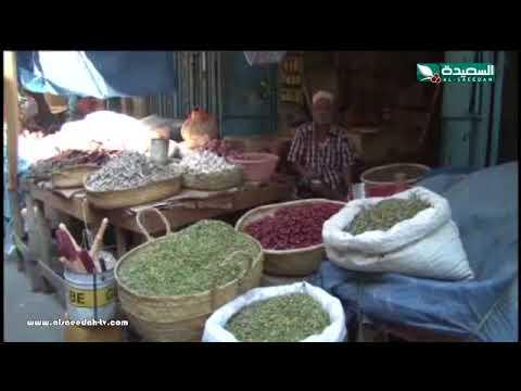 تقرير : سوق الشنيني أقدم أسواق تعز يعاني ضعف الإقبال  (20-7-2018)