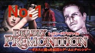 Deadly Premonition レッドシーズプロファイルに挑戦!1