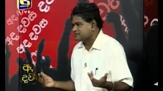 Ada Dawasa - Interview with Wimalaweera Dissanayake. - 14th September 2015