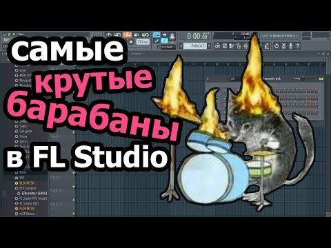 Cамые лучшие барабаны в FL Studio