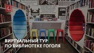 Виртуальный тур по библиотеке Гоголя