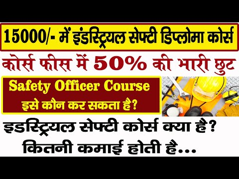 industrial safety course in india | online safety officer course in hindi