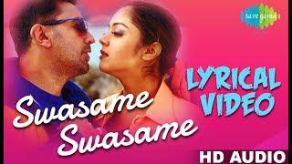 Swasame Swasame | A.R. Rahman | Kamal Haasan | தெனாலி | Tamil | Lyrical Video | HD Song