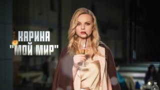 Дебютная песня Карины Мой мир - Полная версия - Киев днем и ночью