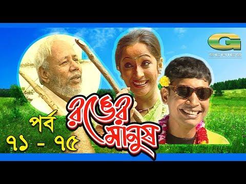 Ronger Manus    Epi 71 - 75   ft A T M  Shamsuzzaman, Salauddin Lavlu, Fazlur Rahman Babu
