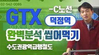 GTX-C노선 [덕정역] 완벽분석 쪼개서 씹어먹기! -…