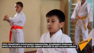 7-летний Брюс Ли из Кыргызстана поразил шоу 'Лучше всех'