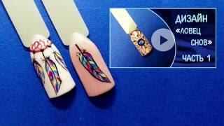 Дизайн ногтей ловец снов. Часть 2. Перо на ногтях