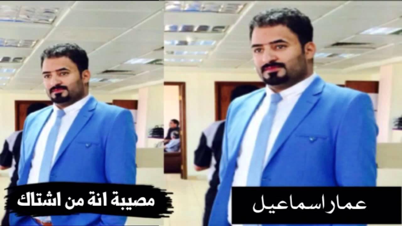 الفنان الشاب : عمار اسماعيل / مصيبة انة من اشتاك
