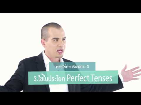 Click [by Mahidol] Everything About English : The Past Participle (1/2)