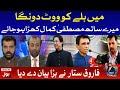 I Will Vote For The PM Imran Khan, Farooq Sattar Big Statement