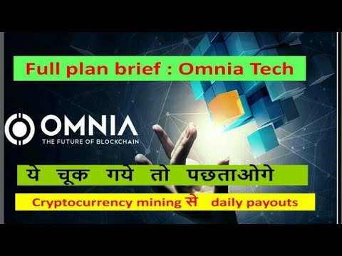 Omnia Tech : Lifetime mining of cryptocurrency / Full plan brief in Hindi
