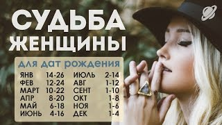 Женская судьба , рожденные 14-26янв,12-24фев,10-22мар,8-20апр,6-18мая,4-16июн,2-14июл,1-12авг и др