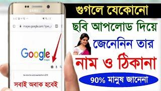 Google-এ যেকোনো ছবি দিয়ে জেনে নিন তার নাম,ঠিকানা সহ সবকিছু | How to Use Google Image Search