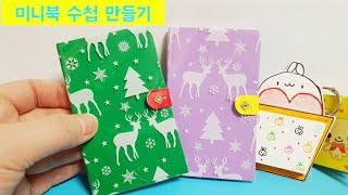 #미니북 겨울 수첩 만들기 DIY  mini pocke…