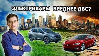 Электрокары вреднее ДВС - миф или правда? ft. Дмитрий Побединский
