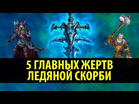 5 Главных Жертв Ледяной Скорби!