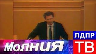 Жириновский: нужно обновить Конституцию России!