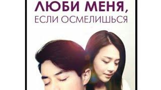 """Дорама - """"Люби меня если осмелишься """" - 1/24 серия"""