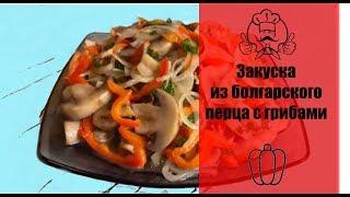 Супер-закуска из болгарского перца с грибами / Вкусные и простые рецепты с фото