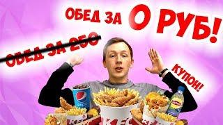 ПОКАЗЫВАЮ СЕКРЕТНЫЕ КУПОНЫ КФС + КОНКУРС на 50 000 РУБ!