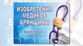 Виртуальная выставка «Изобретения медиков Брянщины. Вторая половина ХХ-ХХI века»