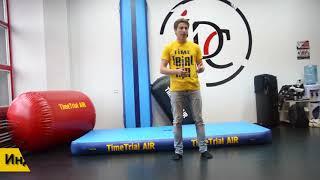 Надувные акробатические дорожки и гимнастические маты производства TimeTrial AIR.